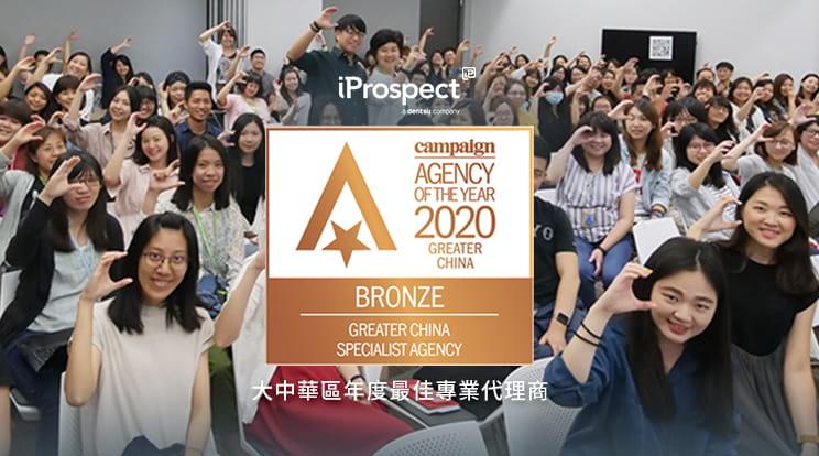 安布思沛台灣榮獲 2020 Campaign「大中華區年度最佳專業代理商」