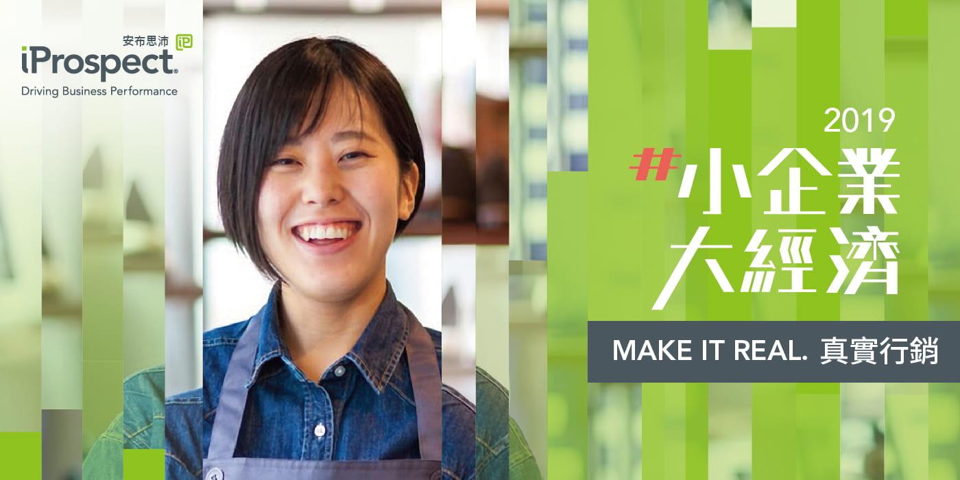 安布思沛台灣第二屆「#小企業大經濟」數位經濟論壇熱烈報名中!
